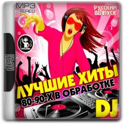 Скачать музыку бесплатно и без регистрации ремиксы 90-х русские