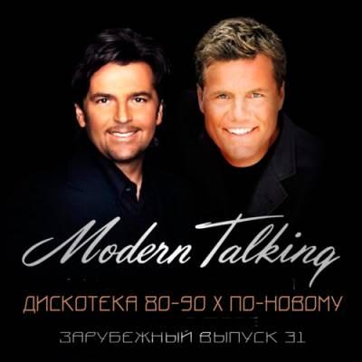 Дискотека 80-90 х По-Новому. Modern Talking. Зарубежный выпуск 31 (201