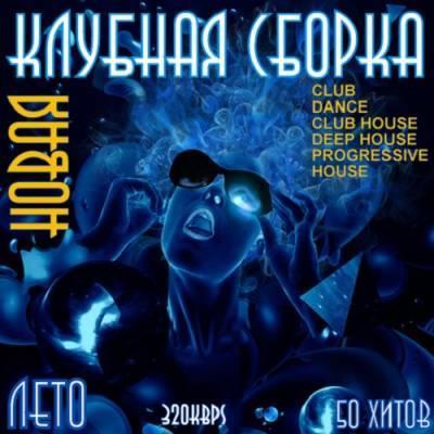 Новая Клубная Сборка лето 2016. 50 хитов (2016)