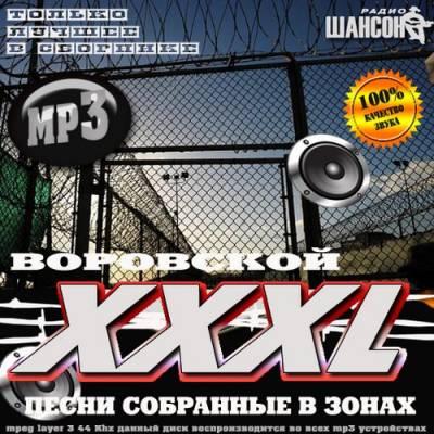 Песни собранные в зонах. XXXL Воровской (2016)